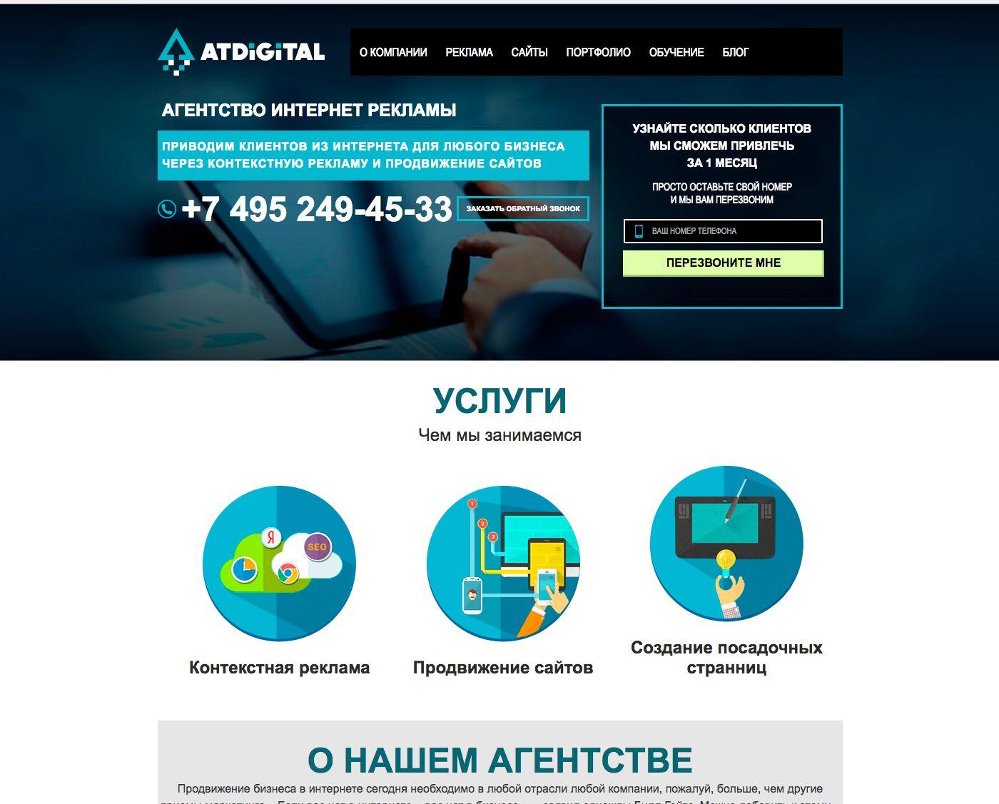 Логотип для ATDigital - дизайнер khlybov1121