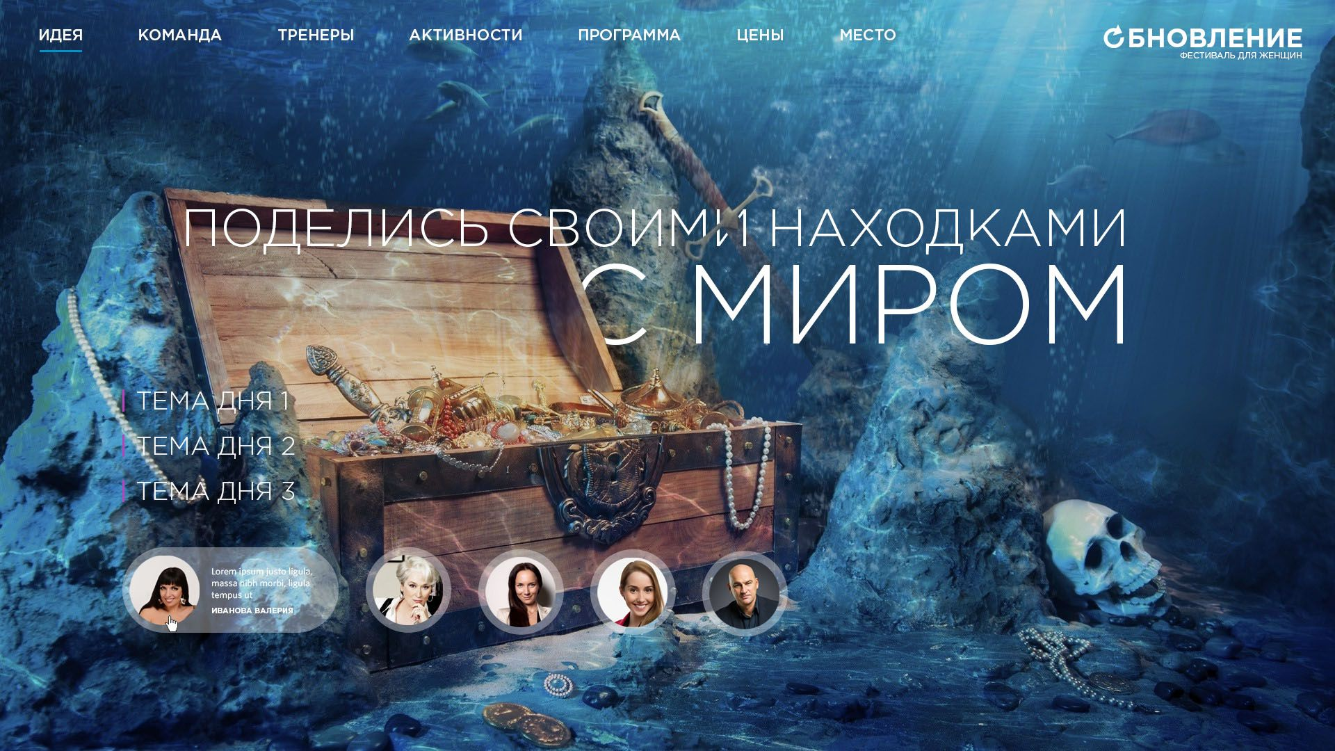 Веб-сайт для Обновление//Фестиваль для женщин - дизайнер ComradeNF