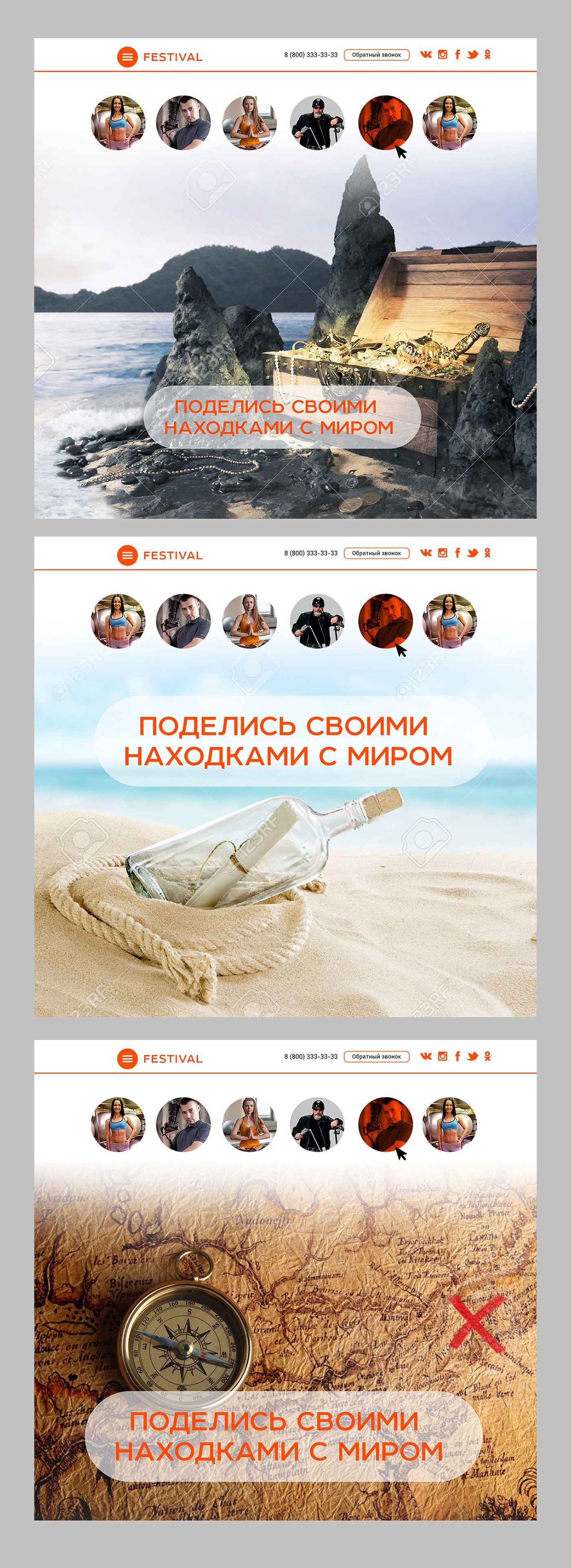 Веб-сайт для Обновление//Фестиваль для женщин - дизайнер julia88