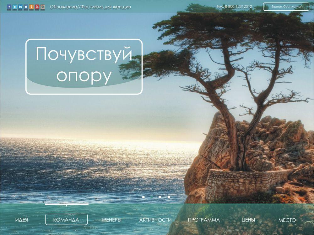 Веб-сайт для Обновление//Фестиваль для женщин - дизайнер IrenaFomina