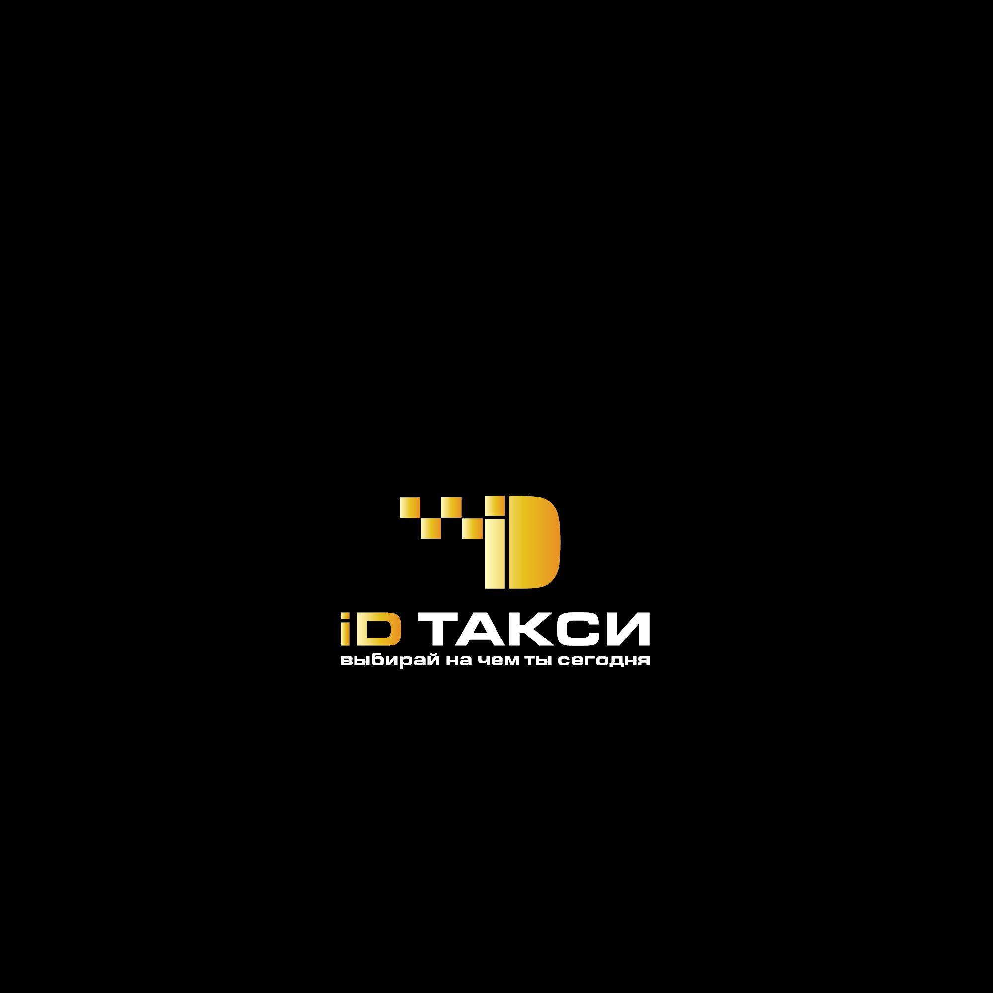 Лого и фирменный стиль для iD Такси - дизайнер SmolinDenis