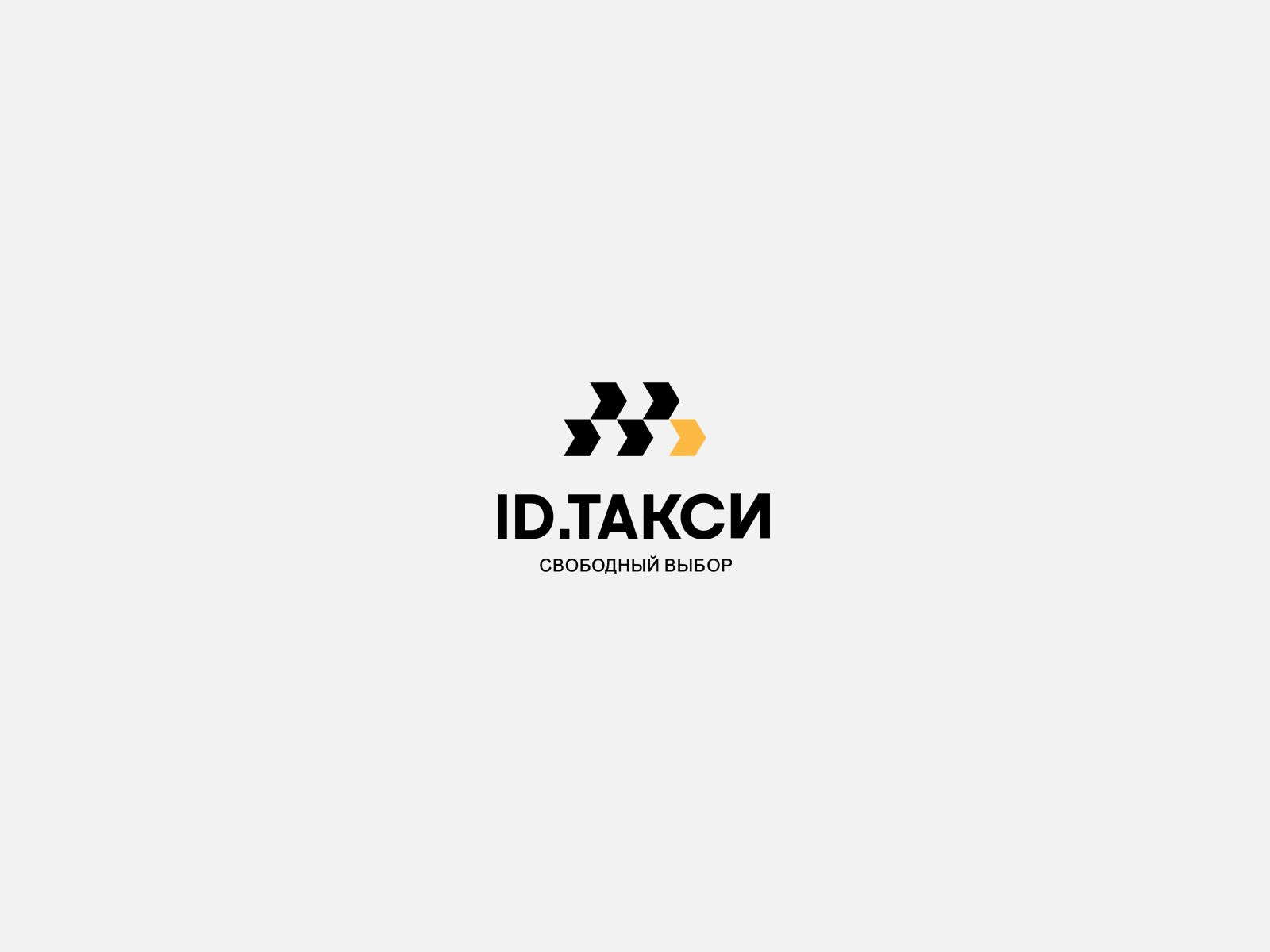 Лого и фирменный стиль для iD Такси - дизайнер webgrafika