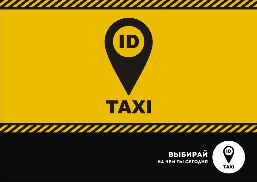 Лого и фирменный стиль для iD Такси - дизайнер Avi_Willow