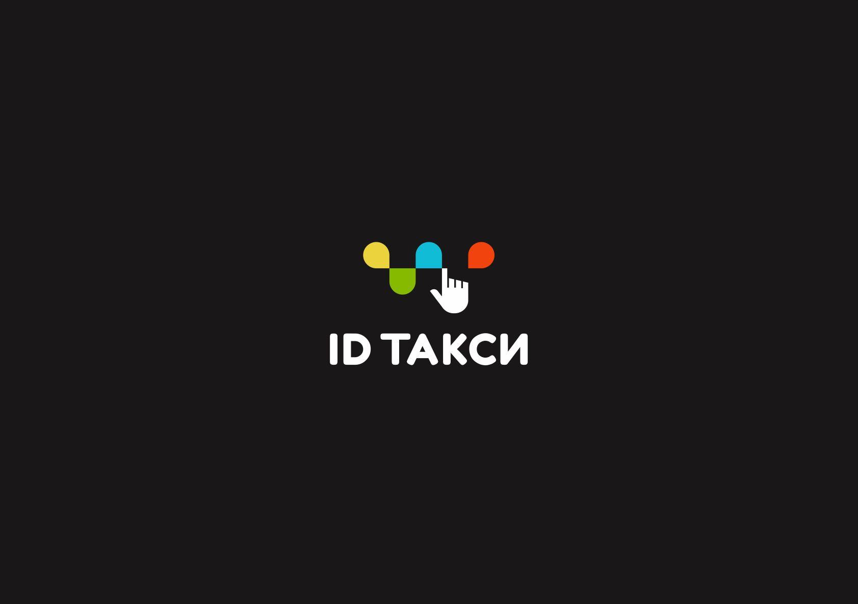 Лого и фирменный стиль для iD Такси - дизайнер vadim_w