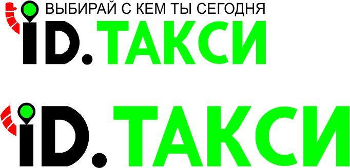 Лого и фирменный стиль для iD Такси - дизайнер NinjaAS