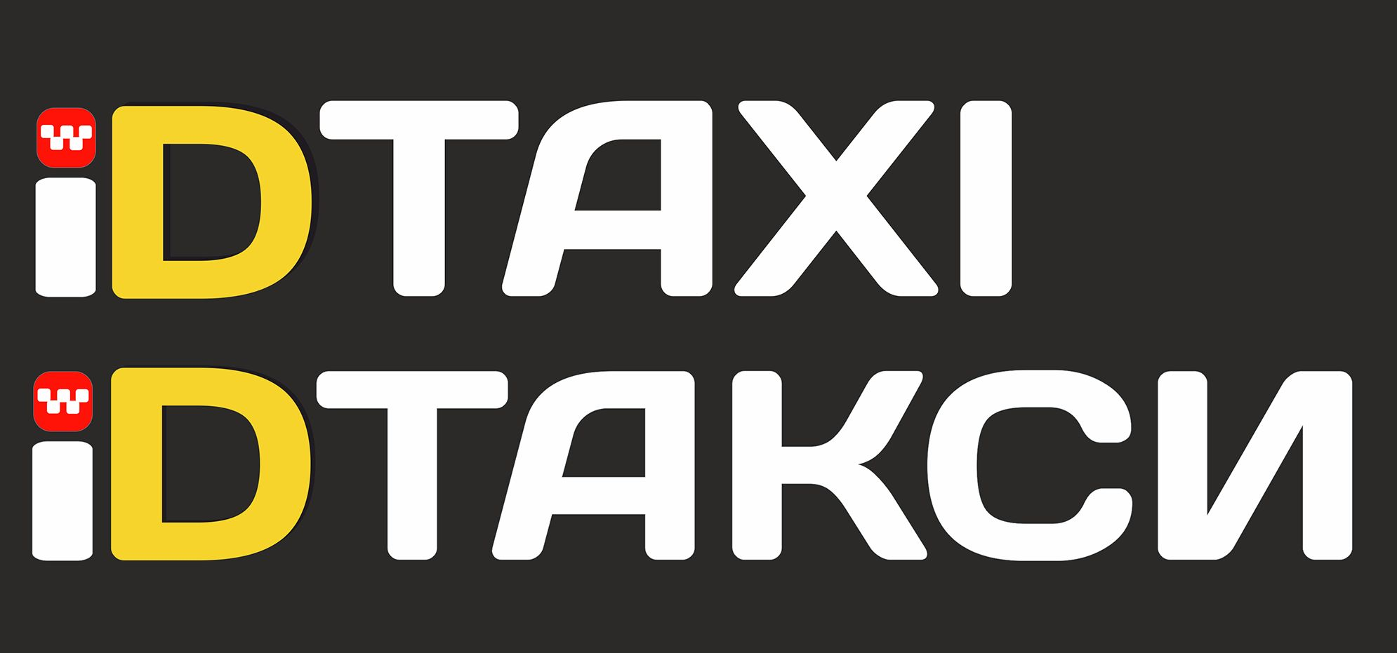 Лого и фирменный стиль для iD Такси - дизайнер Nastasya_lee
