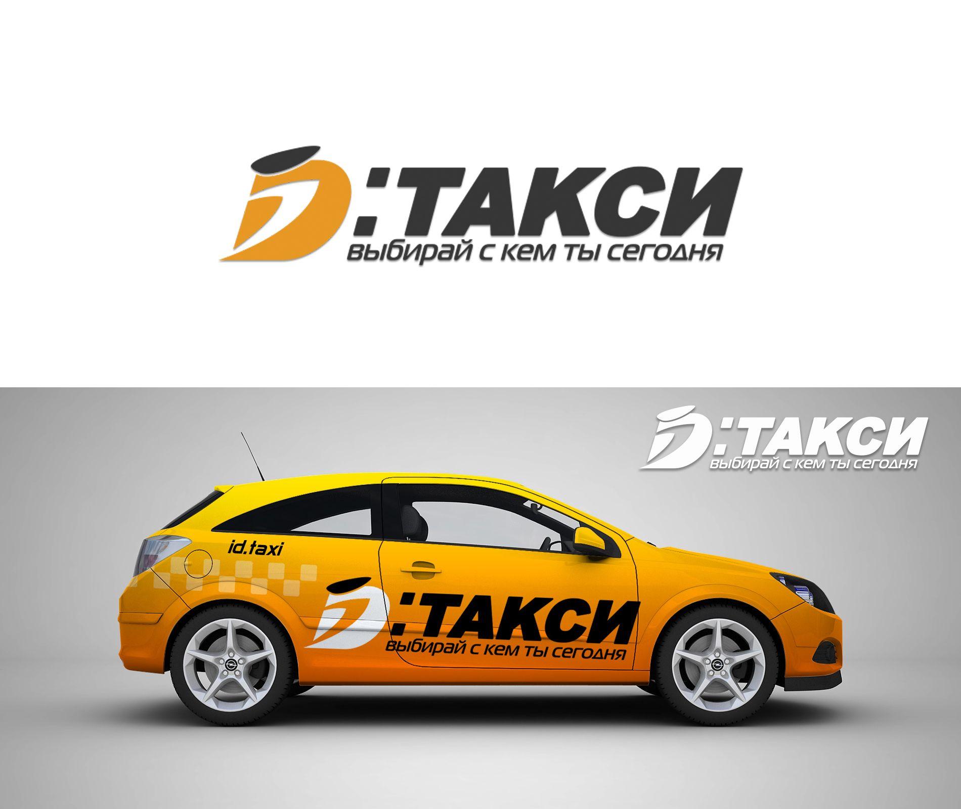 Лого и фирменный стиль для iD Такси - дизайнер La_persona