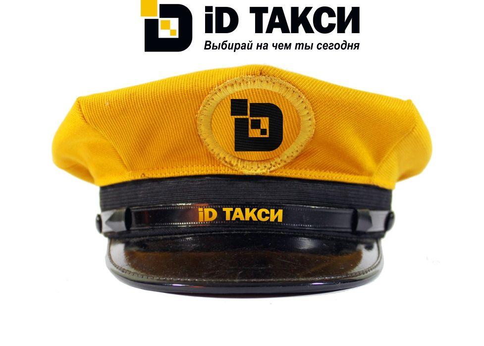 Лого и фирменный стиль для iD Такси - дизайнер Lara2009