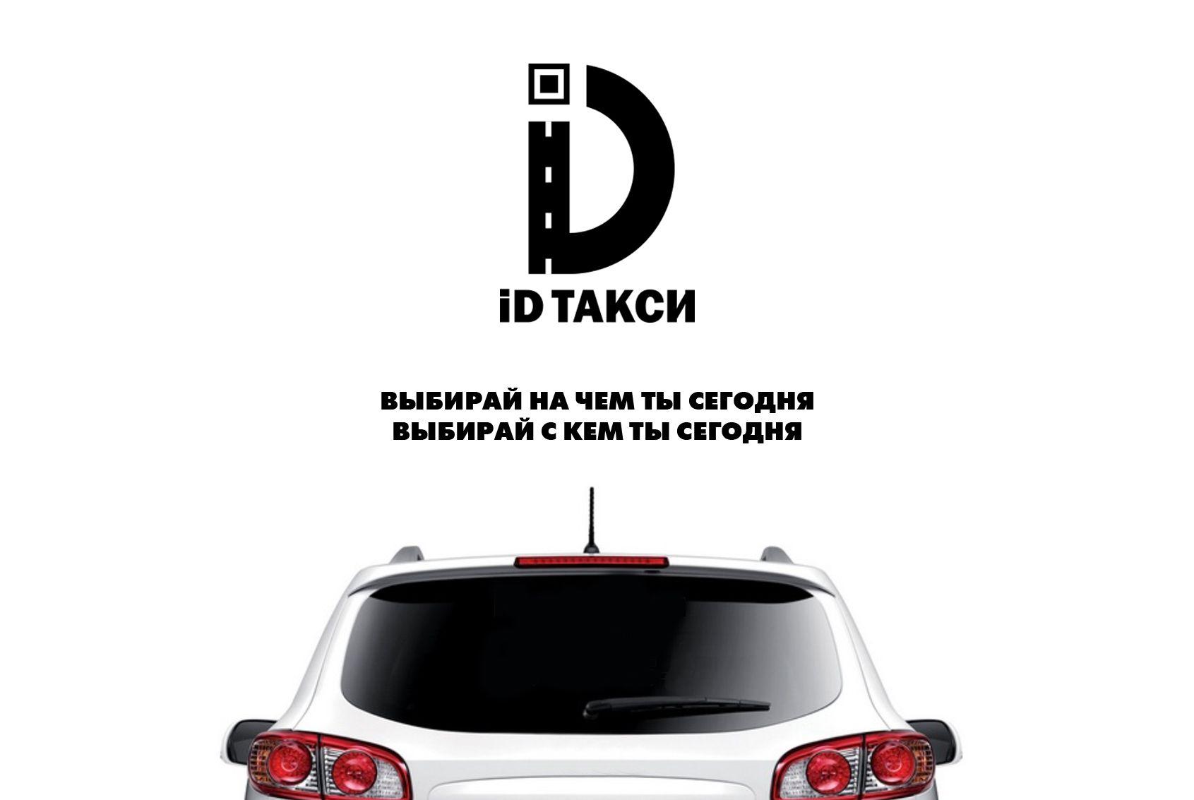 Лого и фирменный стиль для iD Такси - дизайнер klusova