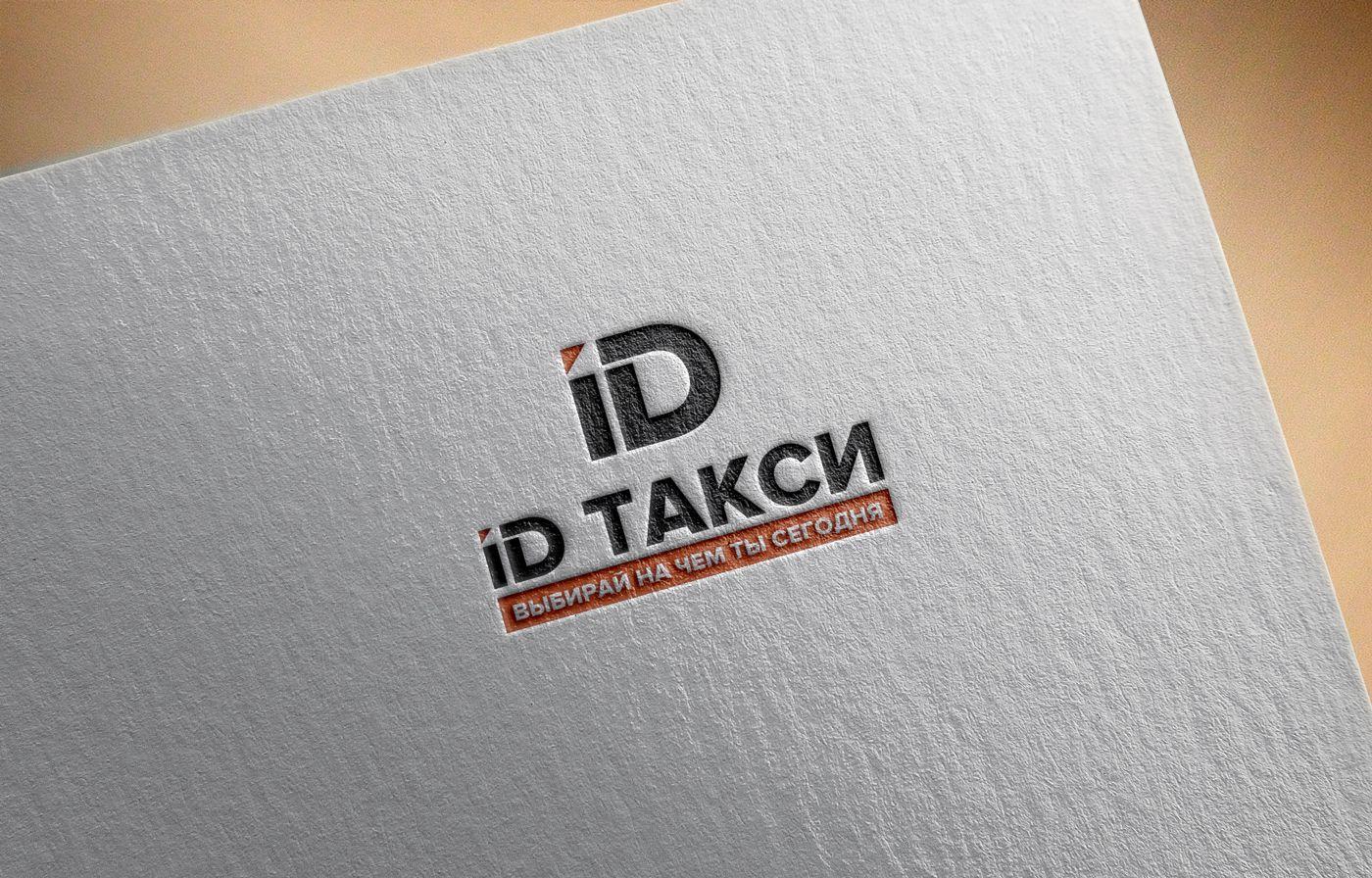 Лого и фирменный стиль для iD Такси - дизайнер Ninpo