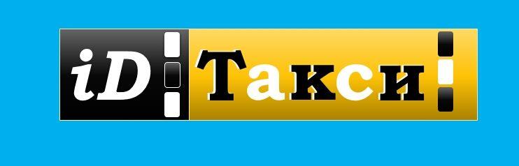 Лого и фирменный стиль для iD Такси - дизайнер jannaja5