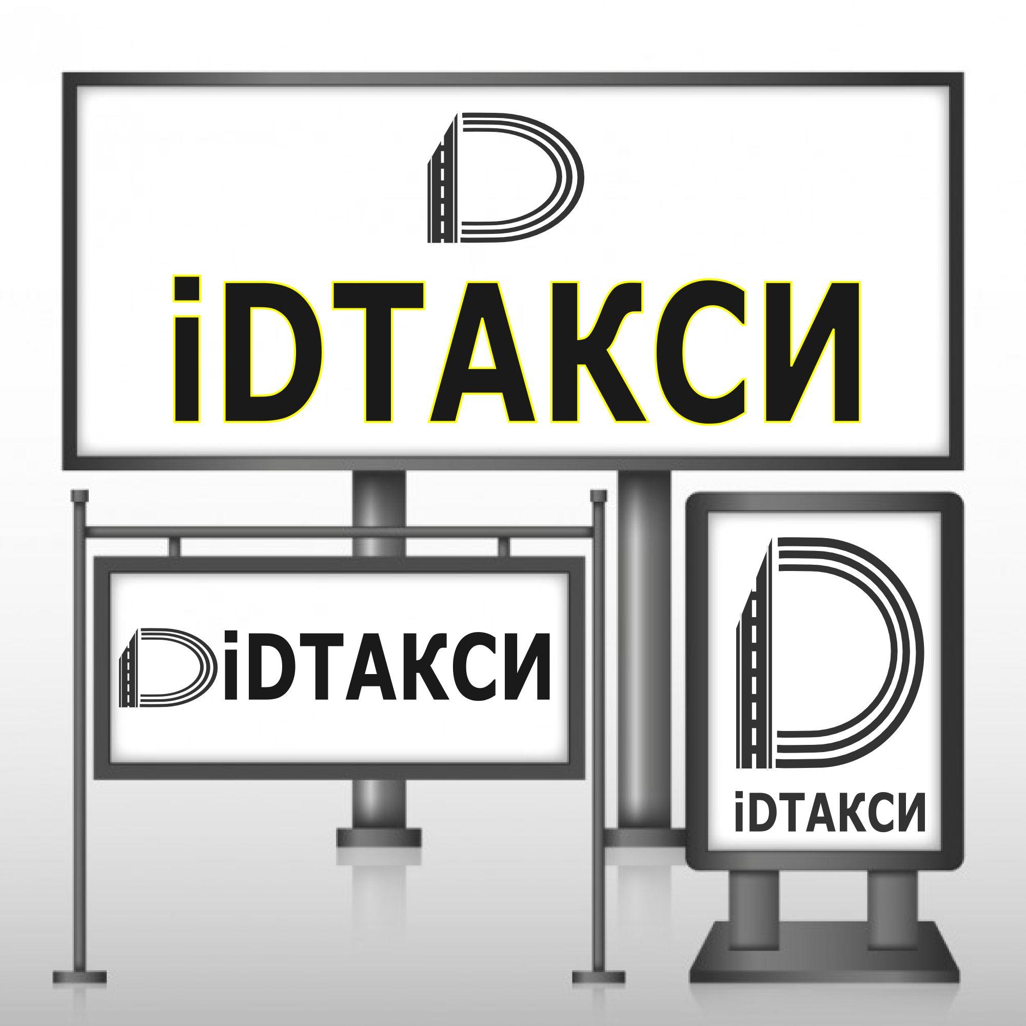 Лого и фирменный стиль для iD Такси - дизайнер DIZIBIZI