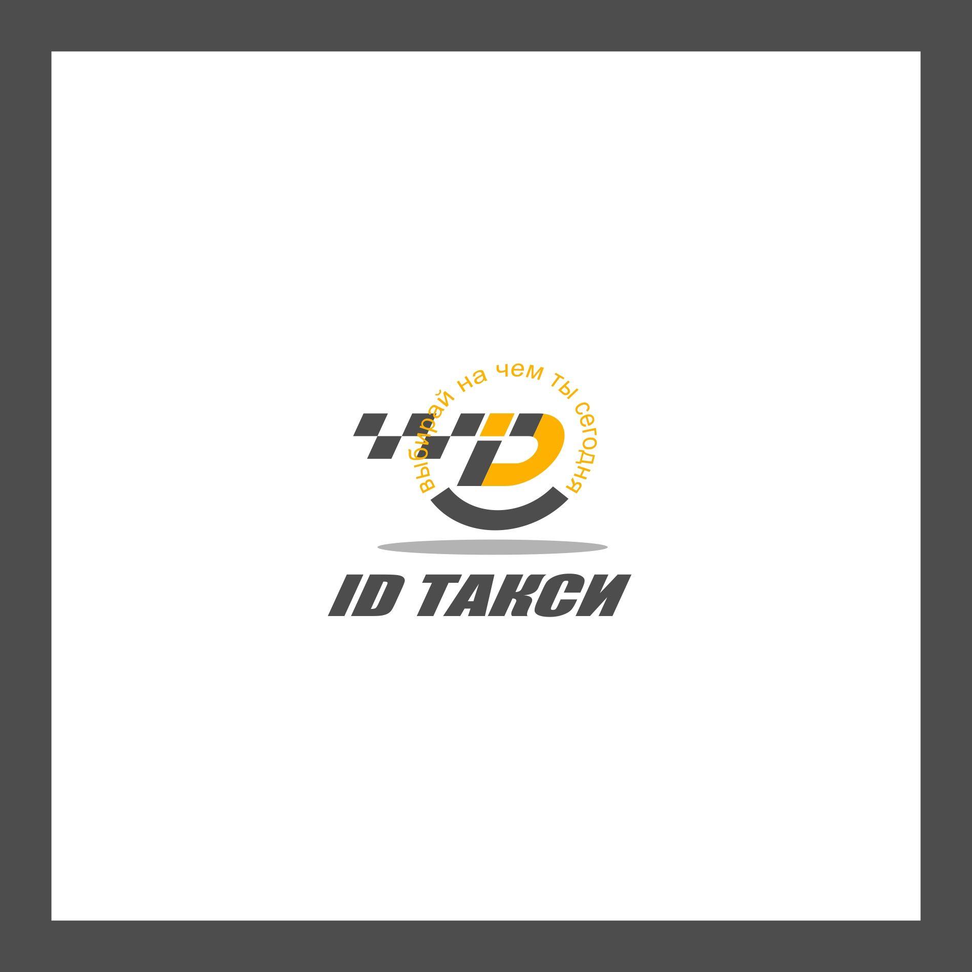 Лого и фирменный стиль для iD Такси - дизайнер AnatoliyInvito