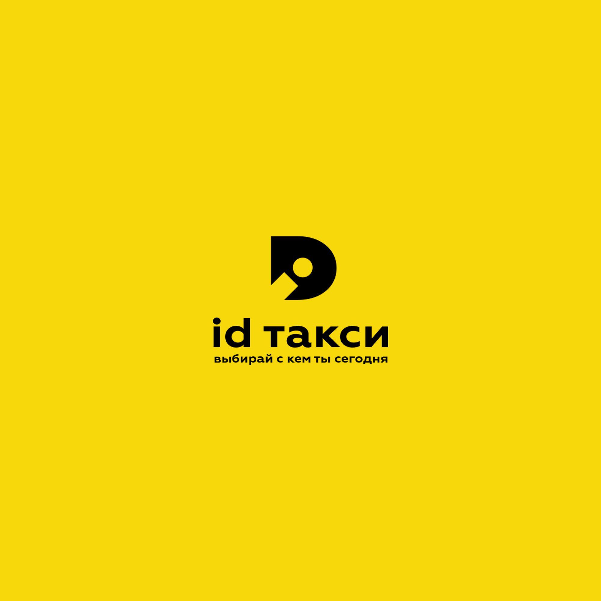 Лого и фирменный стиль для iD Такси - дизайнер weste32