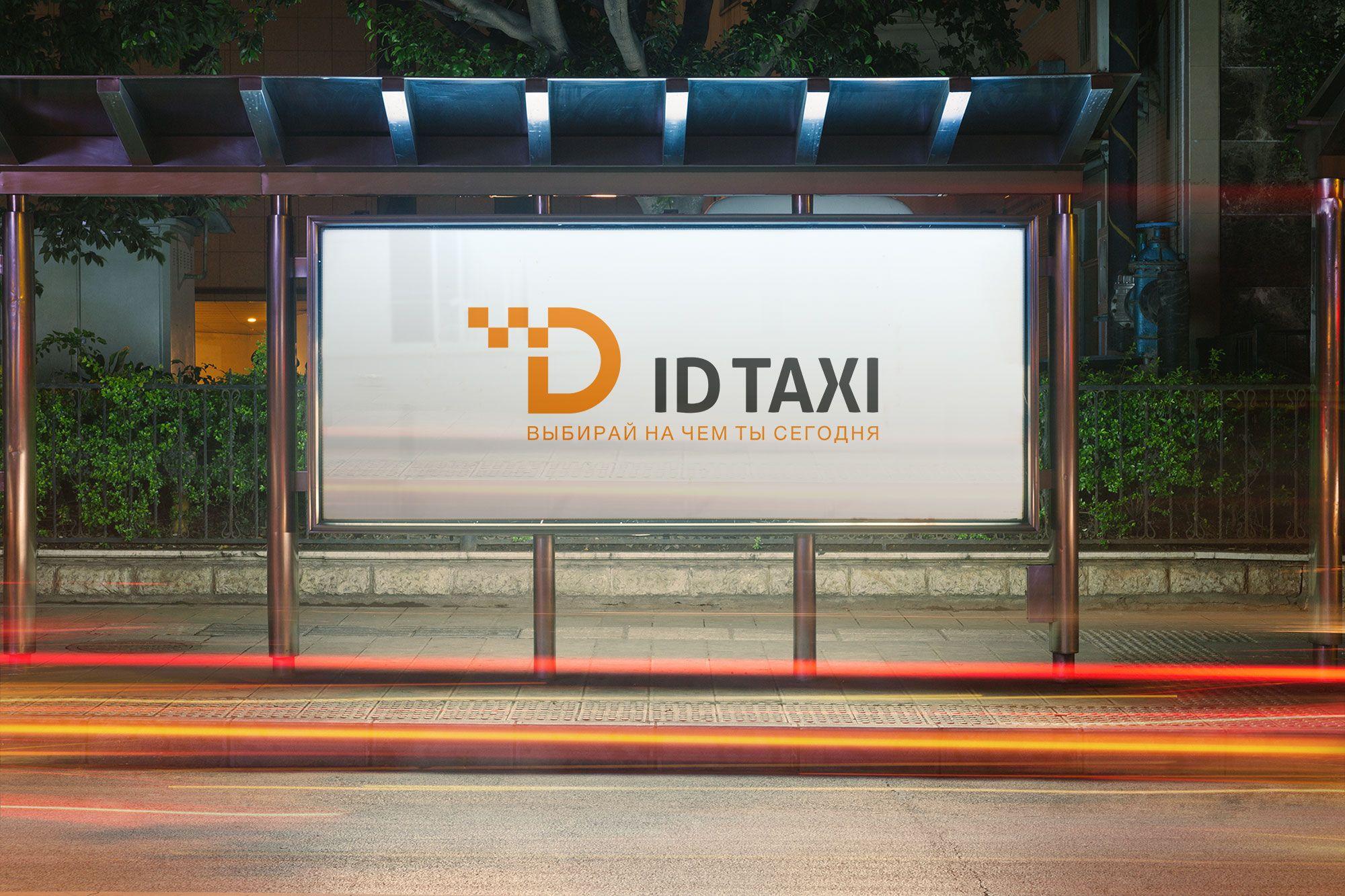 Лого и фирменный стиль для iD Такси - дизайнер robert3d