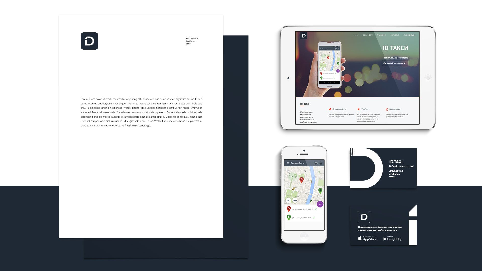 Лого и фирменный стиль для iD Такси - дизайнер drawmedead