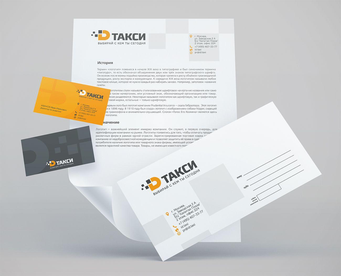 Лого и фирменный стиль для iD Такси - дизайнер mz777