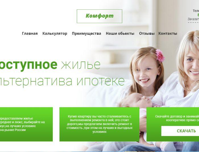 альтернатива ипотеки в россии теперь срок