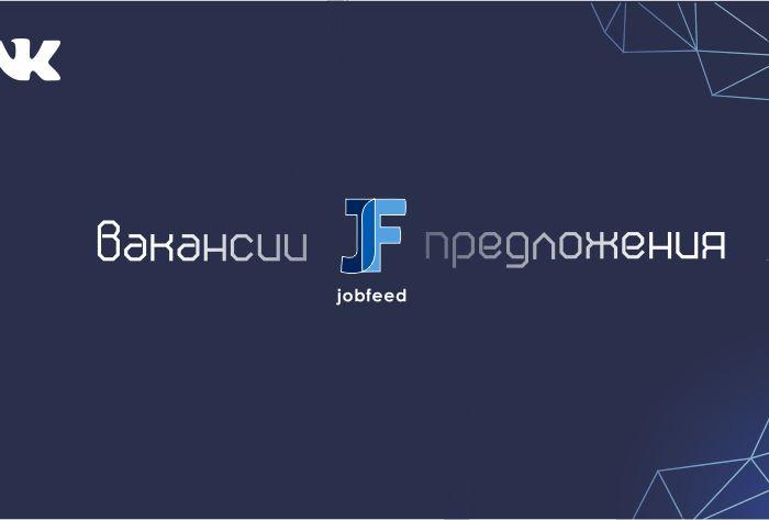 для групп вк о работе и вакансиях (с HR услугами) - дизайнер Eklimova