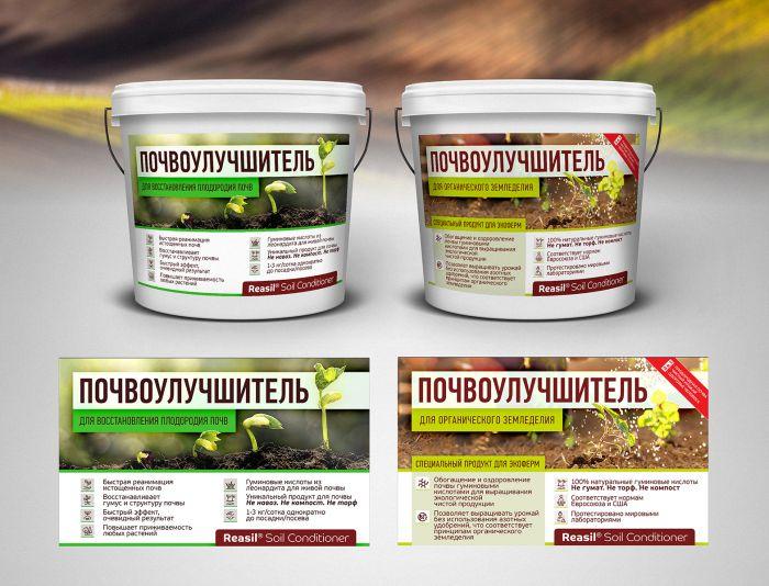 Этикетка на почвоулучшитель для плодородия почв - дизайнер Cammerariy