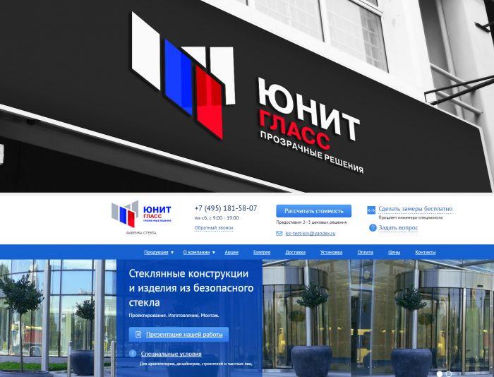 Логотип для ЮнитГласс Фабрика стекла - дизайнер webgrafika