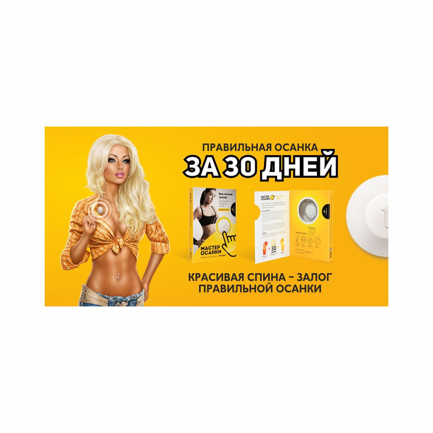 Баннер для Instagram, для гаджета Мастер осанки - дизайнер Katarinka