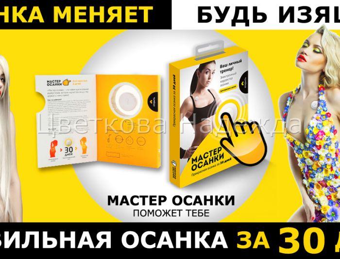 Баннер для Instagram, для гаджета Мастер осанки - дизайнер Tsvetnaya