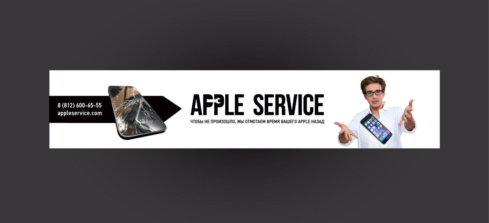 Вывеска для Apple Service - дизайнер lum1x94