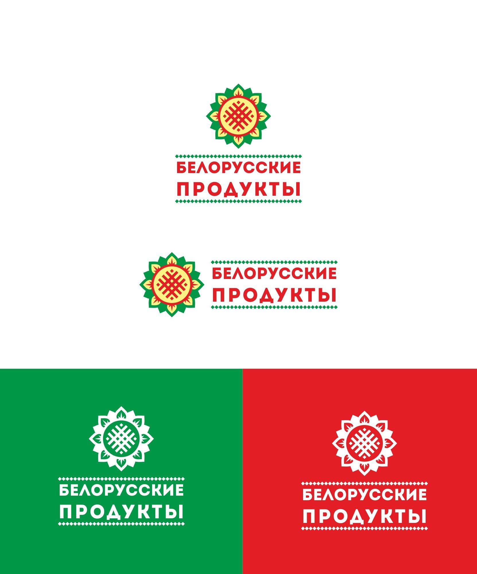 Логотип для Продукты из белоруссии, белорусские продукты - дизайнер MarinaDX