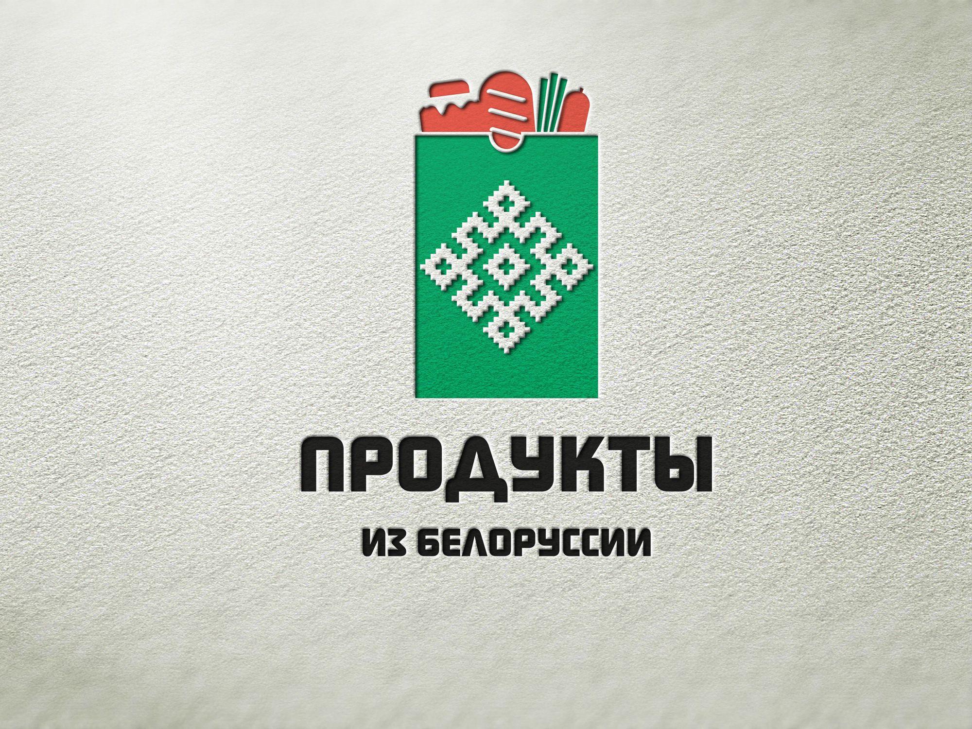 Логотип для Продукты из белоруссии, белорусские продукты - дизайнер bobrofanton
