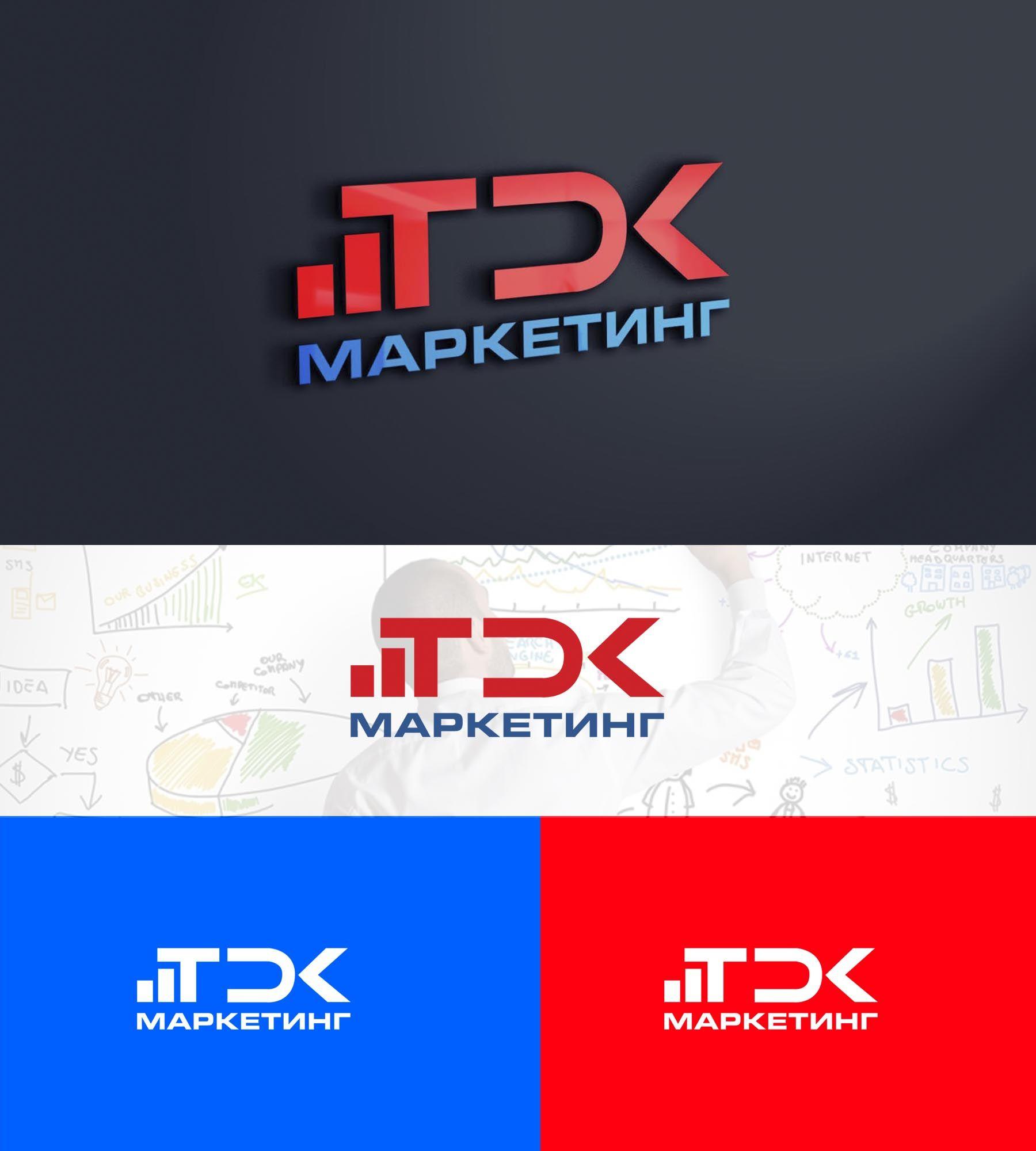 Лого и фирменный стиль для ТДК Маркетинг - дизайнер SmolinDenis