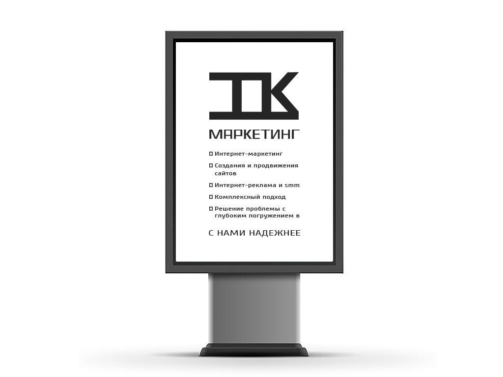 Лого и фирменный стиль для ТДК Маркетинг - дизайнер havismatur