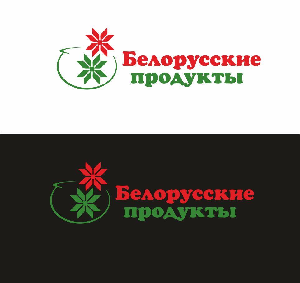 Логотип для Продукты из белоруссии, белорусские продукты - дизайнер ilim1973