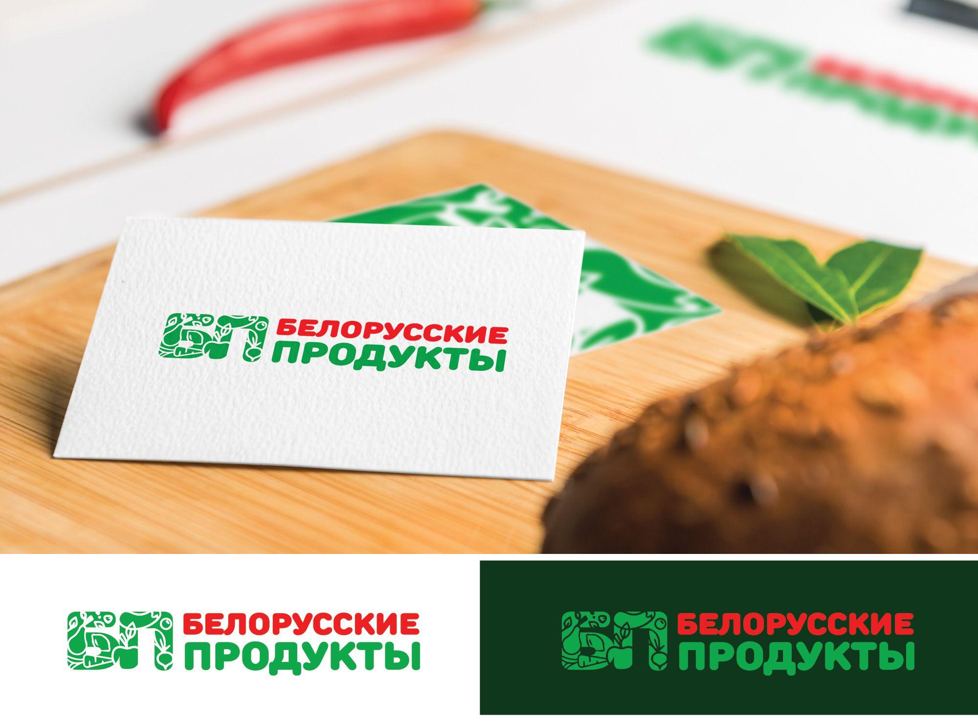Логотип для Продукты из белоруссии, белорусские продукты - дизайнер GreenRed
