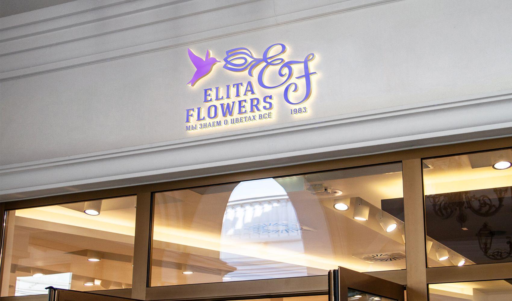 Логотип для Магазин свежих цветов - Elita flowers - дизайнер andblin61