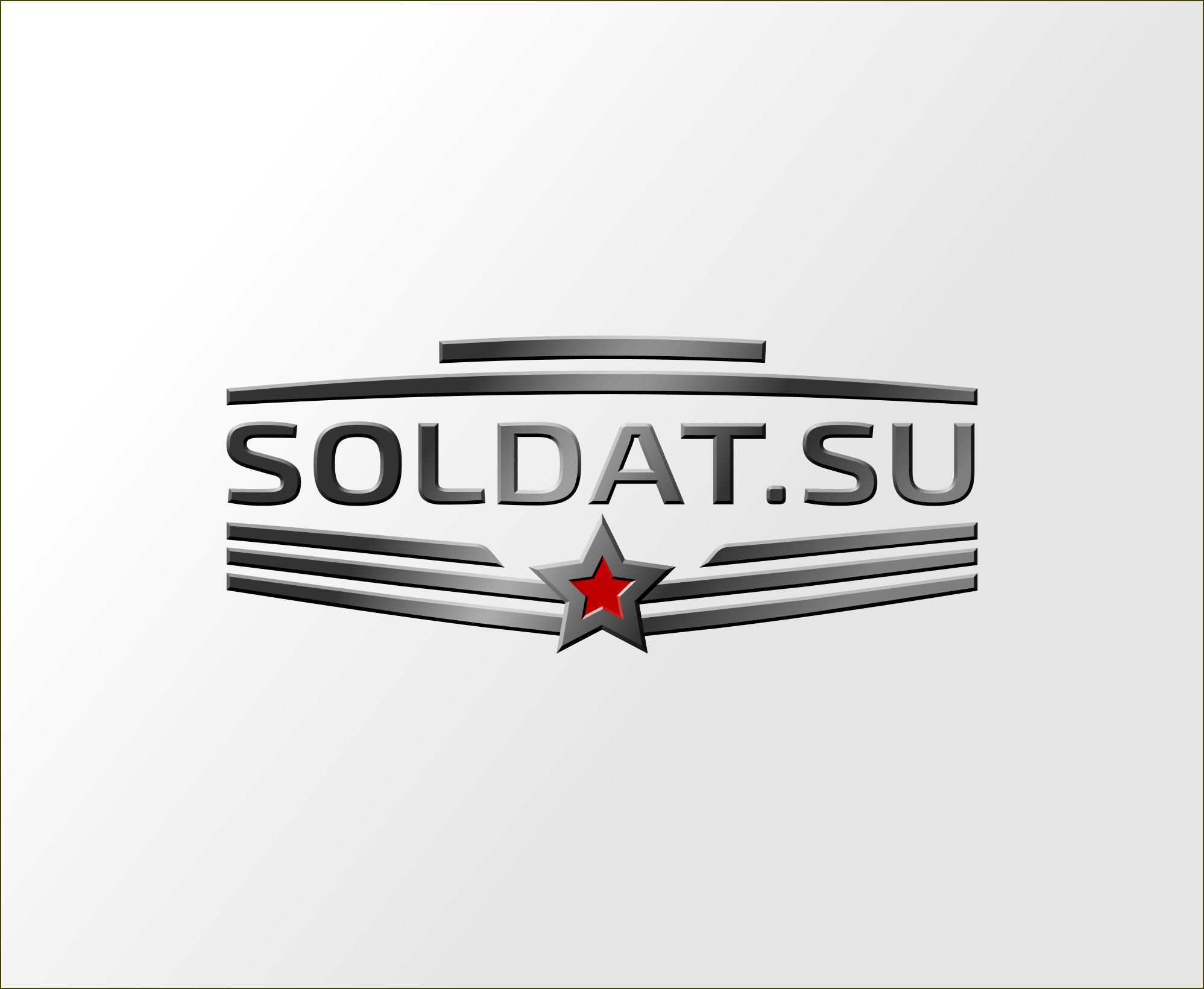 Лого и фирменный стиль для SOLDAT.SU - дизайнер antan222