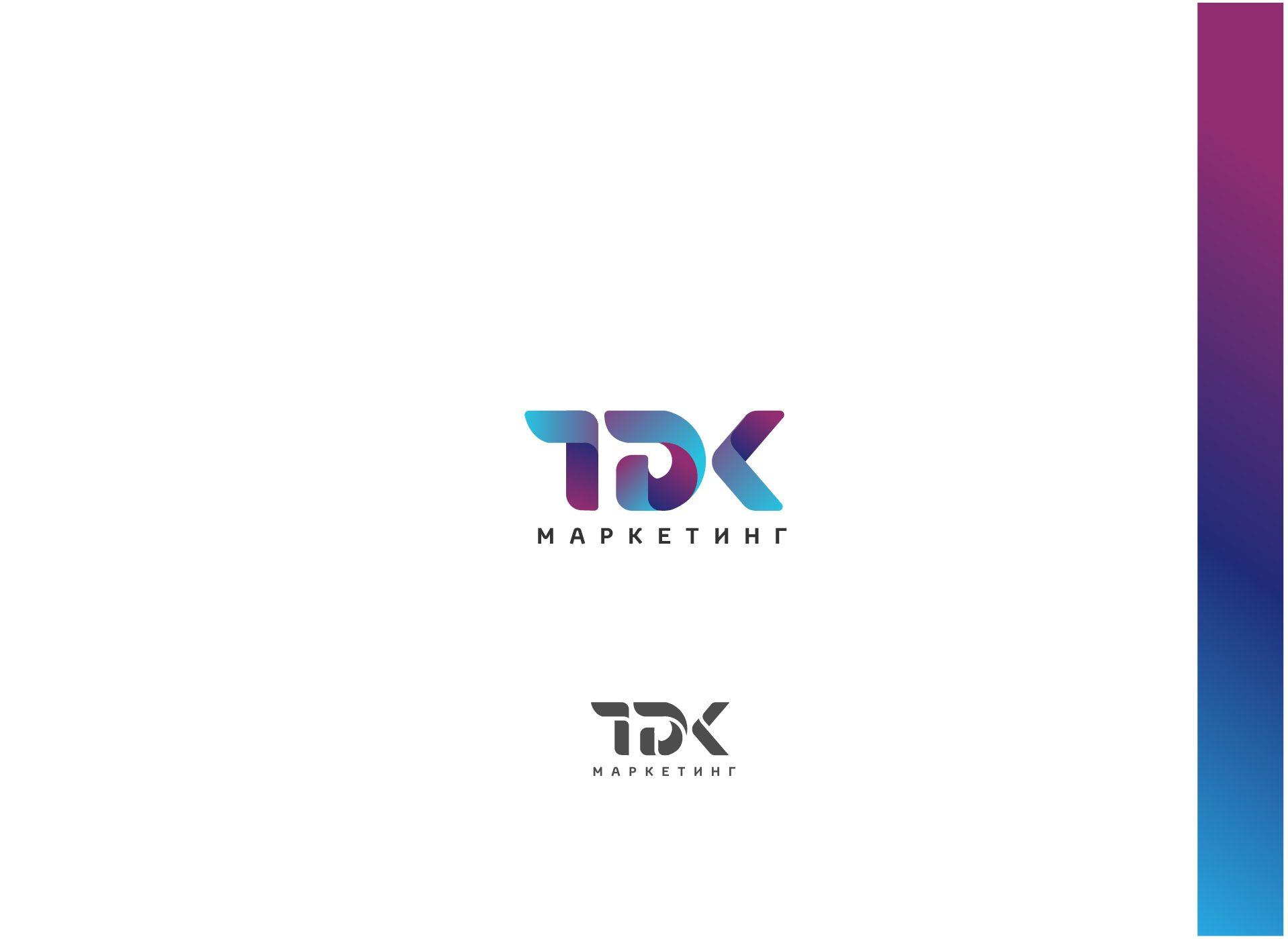 Лого и фирменный стиль для ТДК Маркетинг - дизайнер V0va