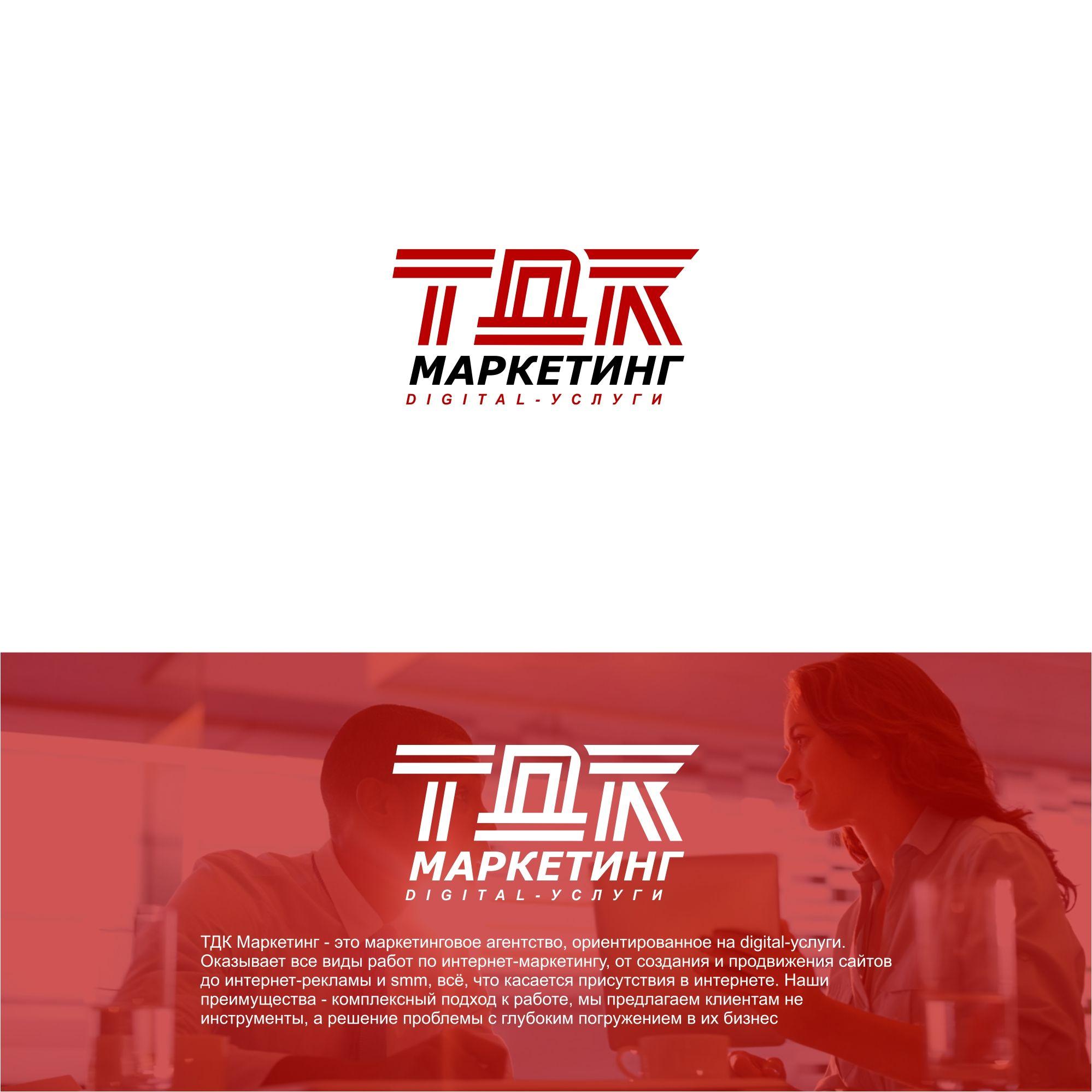 Лого и фирменный стиль для ТДК Маркетинг - дизайнер serz4868