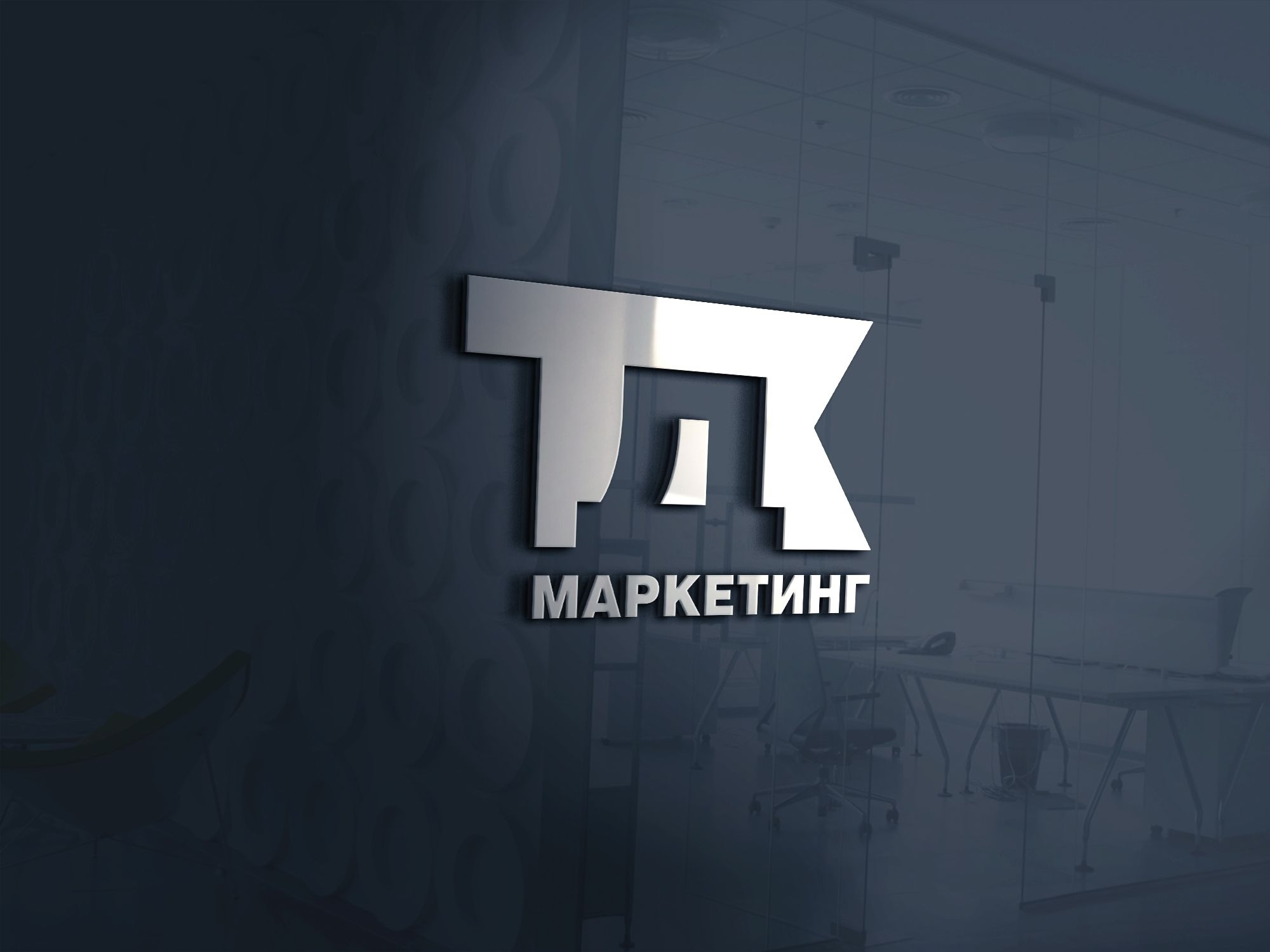 Лого и фирменный стиль для ТДК Маркетинг - дизайнер robert3d