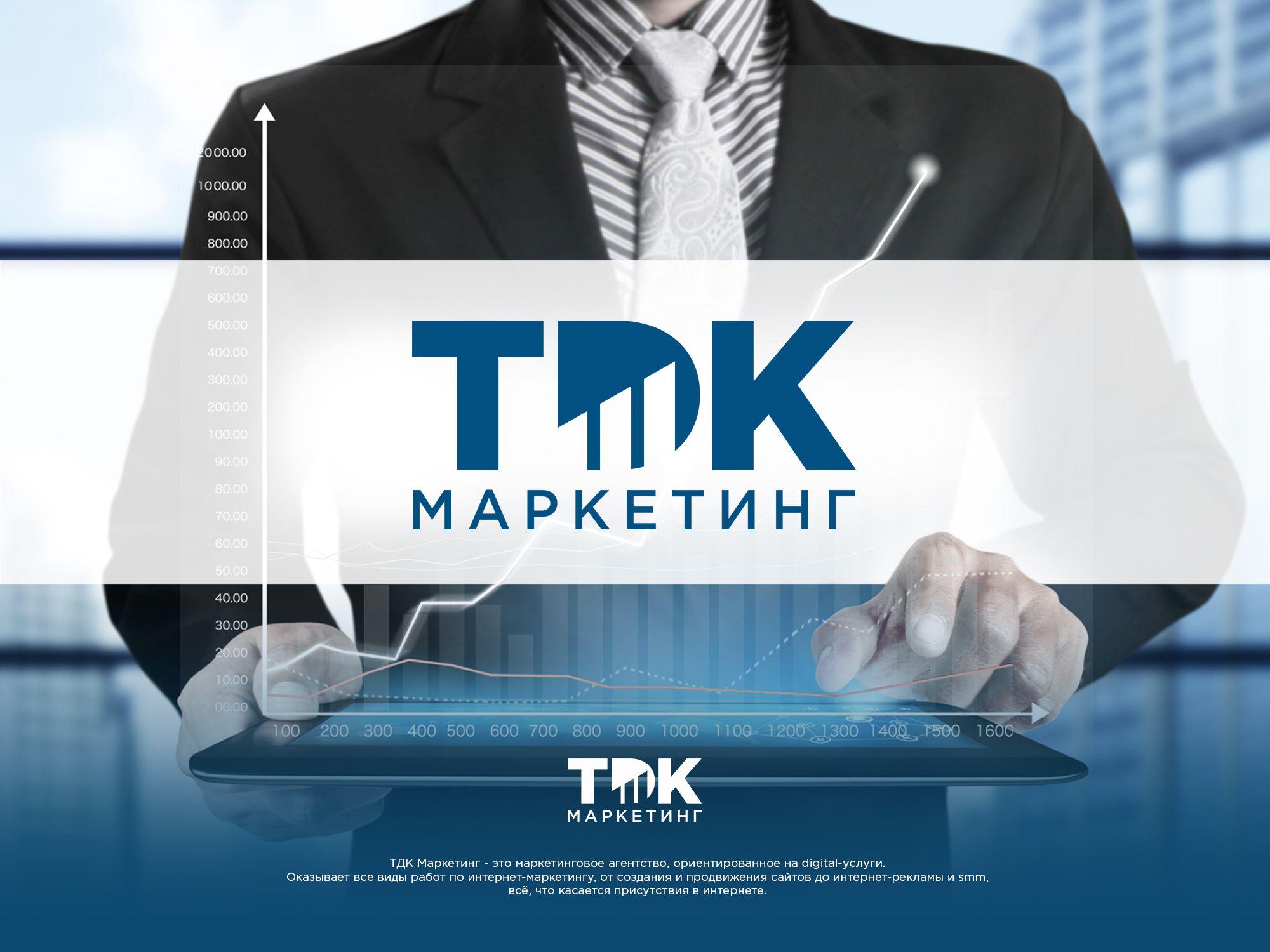Лого и фирменный стиль для ТДК Маркетинг - дизайнер webgrafika