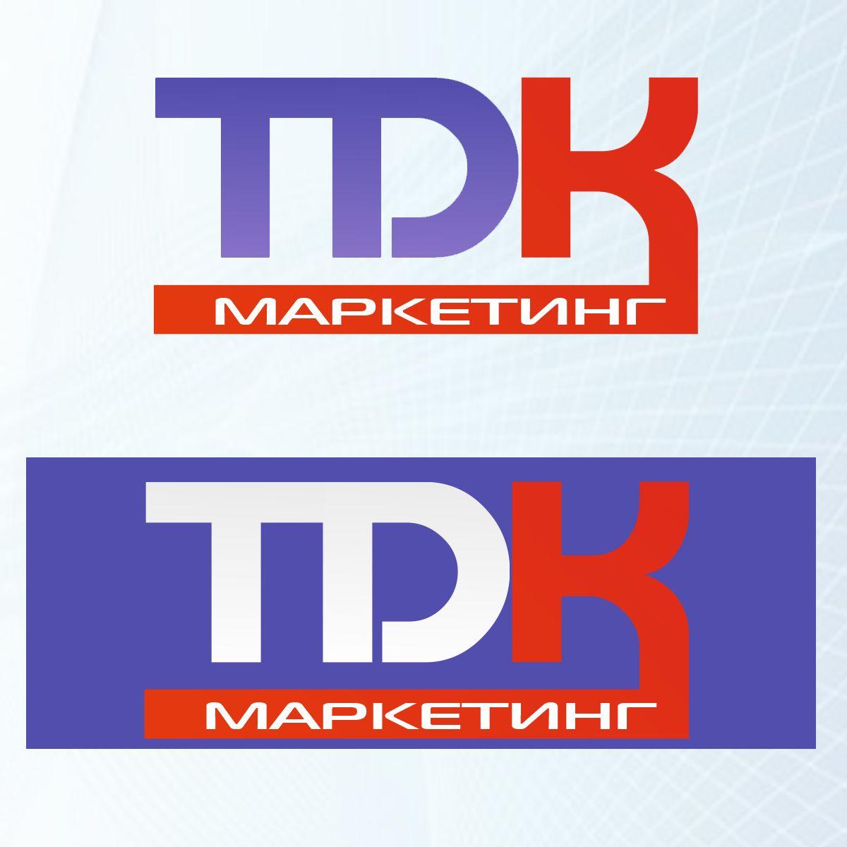 Лого и фирменный стиль для ТДК Маркетинг - дизайнер Bobrik78