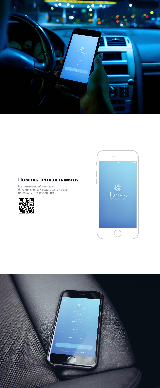 Дизайн мобильного приложения - дизайнер seanmik
