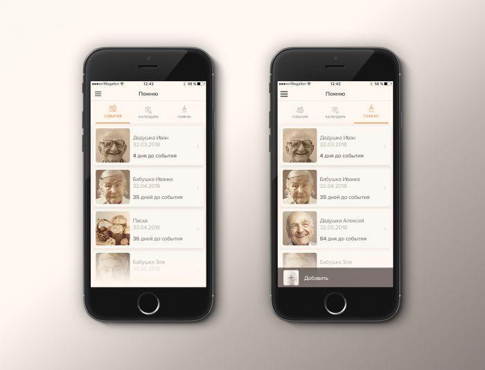 Дизайн мобильного приложения - дизайнер sartre