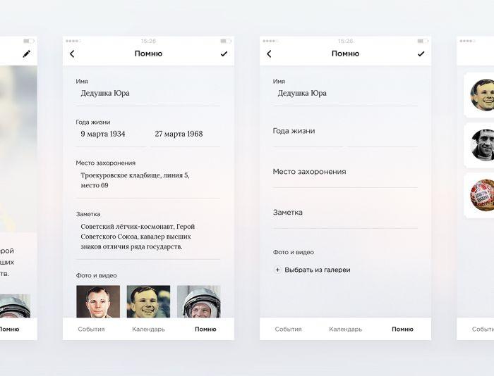 Дизайн мобильного приложения - дизайнер r1ck