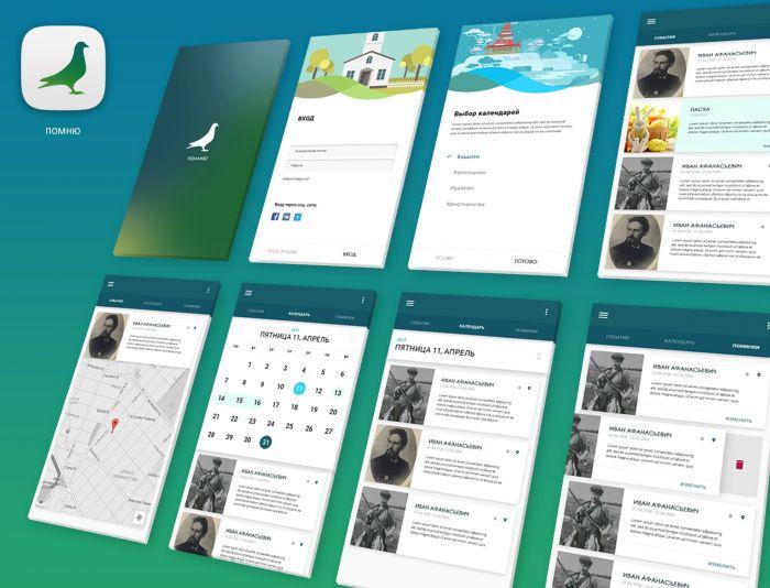 Дизайн мобильного приложения - дизайнер dPaxbit