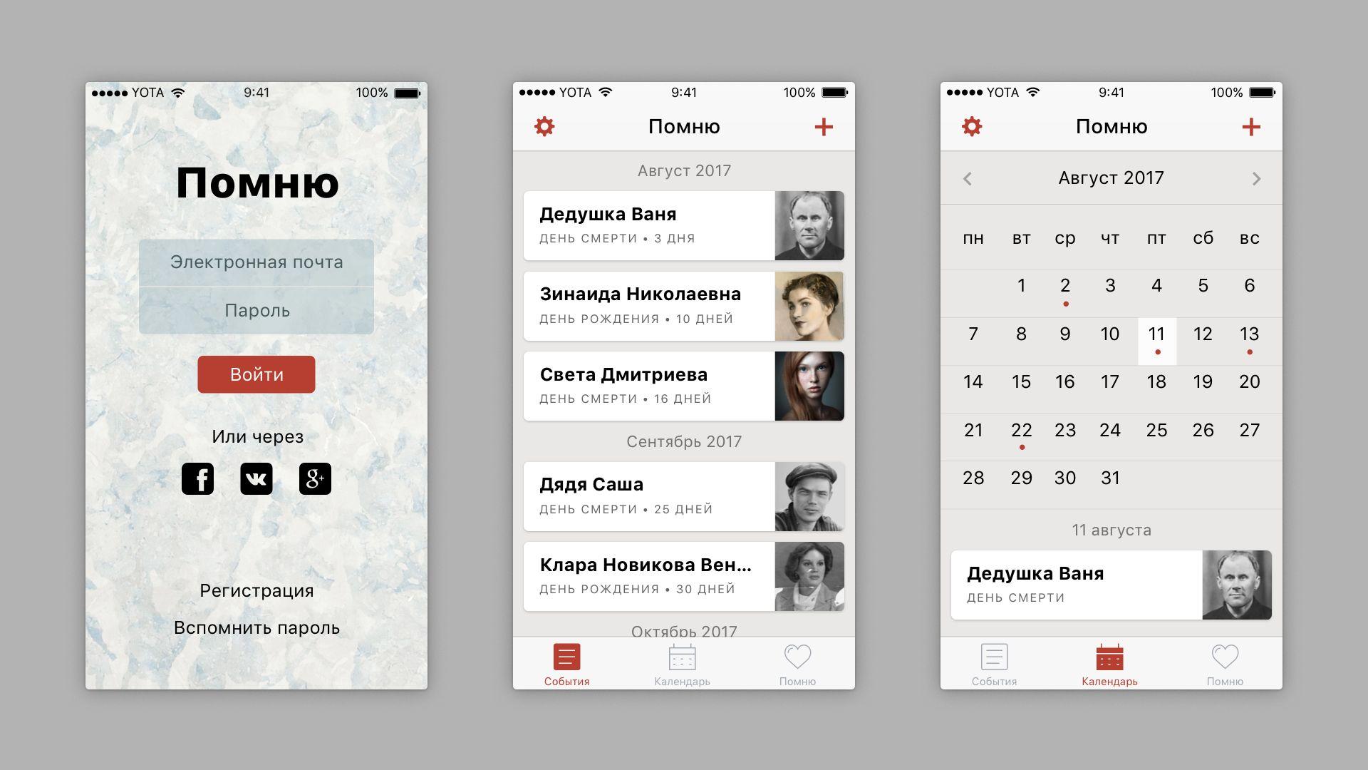 Дизайн мобильного приложения - дизайнер 001