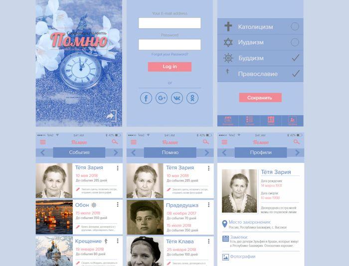 Дизайн мобильного приложения - дизайнер elsarin