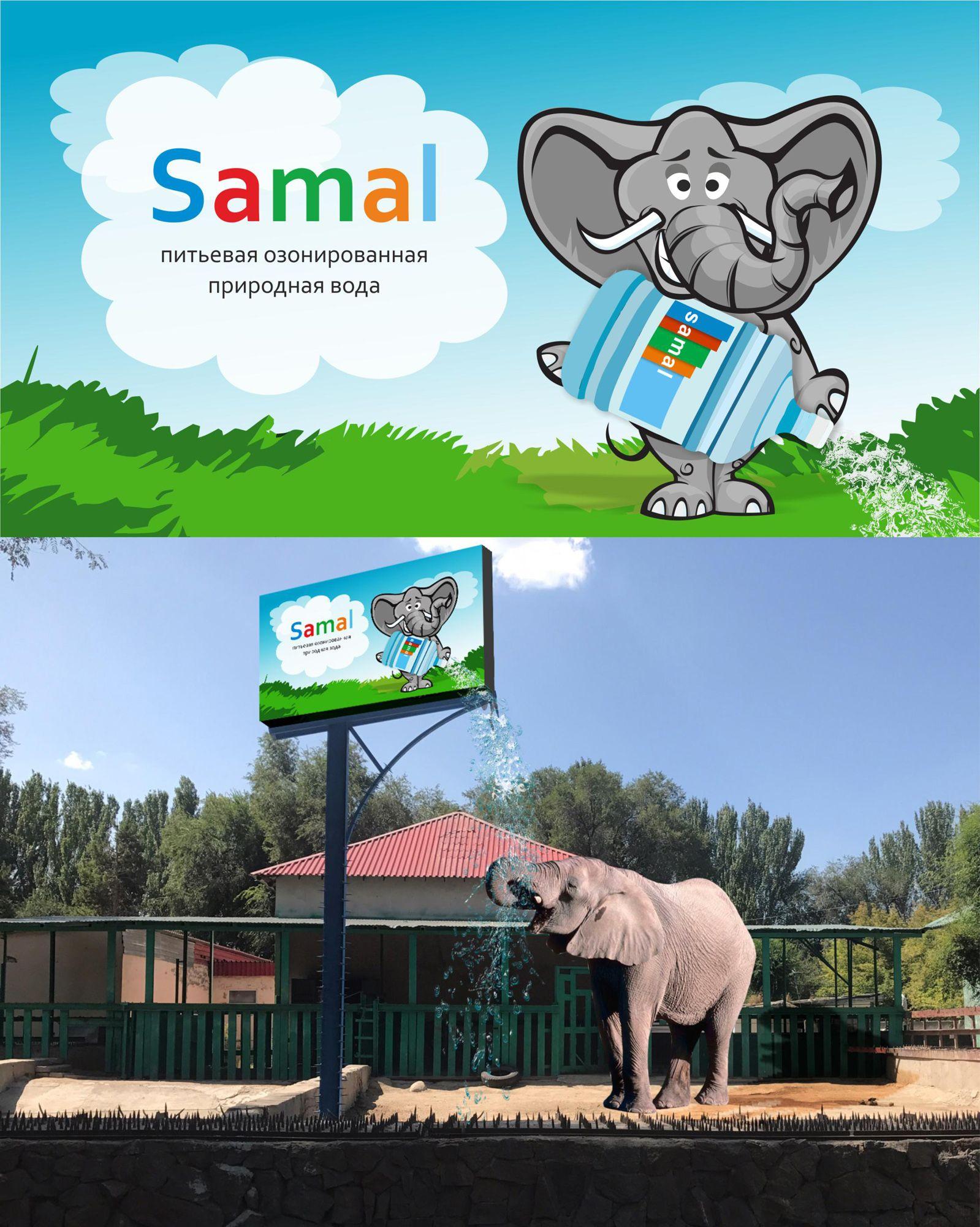 Вывеска для зоопарка (именно для слона) - дизайнер lora8ns8