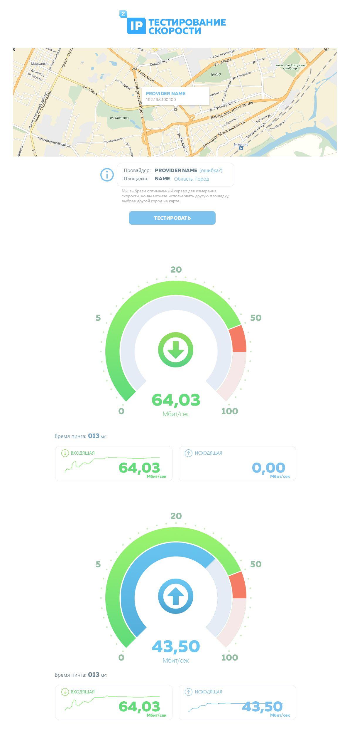 Измеритель скорости интернет соединения  - дизайнер Devolist