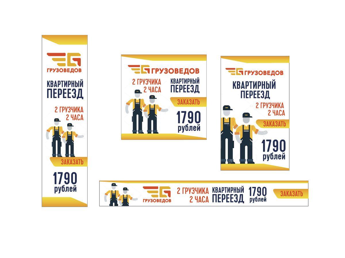 Веб-баннеры для Транспортной компании - дизайнер oksygen